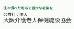 公益社団法人 大阪介護老人保健施設協会